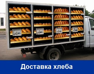 Работа по развозу хлеба